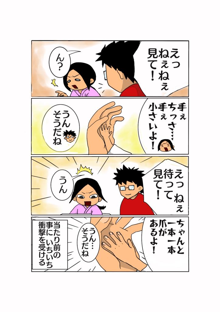 ねここど‐育児マンガ‐お約束の衝撃‐新生児‐手
