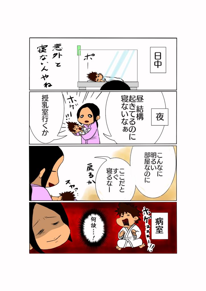 ねここど‐育児マンガ‐今夜も寝かさない‐新生児‐授乳室