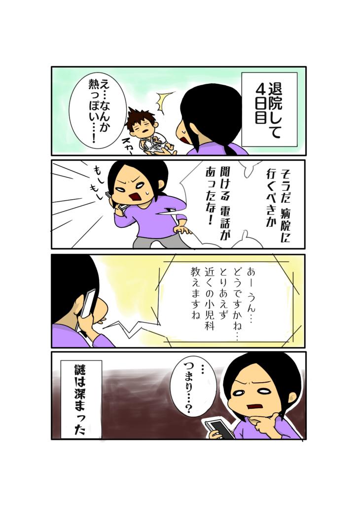 ねここど‐育児マンガ‐新生児‐退院‐小児救急医療電話相談‐♯8000