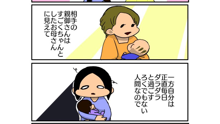 ねここど‐4コマ‐猫と子どもと夫と私‐育児マンガ-育児漫画‐きなこもち‐乳児‐赤ちゃん‐生後6ヶ月‐児童館‐娘と同い年‐親子‐すごくちゃんとしたお母さん‐毎日をダラダラと過ごすろくでもない人間‐なんとなく引け目に感じる‐あまり関わる気になれない‐コミュ障‐自己肯定感ゼロ!^^