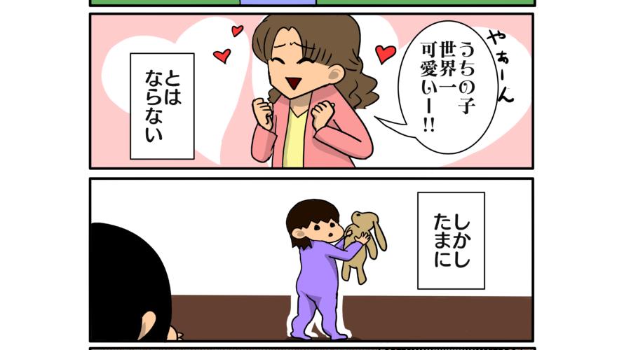 ねここど‐4コマ‐猫と子どもと夫と私‐育児マンガ-育児漫画‐きなこもち‐乳児‐赤ちゃん‐生後9ヶ月‐私はあまり子煩悩なタイプではない‐うちの子可愛いー‐とはならない‐しかしたまに‐何その全体的に愛しいフォルム‐変なポイントにグッとくる時がある‐唐突な愛の再確認