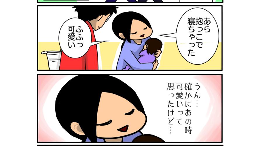 ねここど‐4コマ‐猫と子どもと夫と私‐育児マンガ-育児漫画‐きなこもち‐乳児‐赤ちゃん‐生後9ヶ月‐ご当地グルメイベント‐東京ドーム‐混雑しているのでずっと抱っこ‐抱っこしたまま寝ちゃった‐可愛い‐確かにあの時可愛いと思ったけど‐まさか味を占めるとは思わなかったよ‐ギャン泣き‐くっついてないと寝ないようになった‐抱き癖、って奴かな…