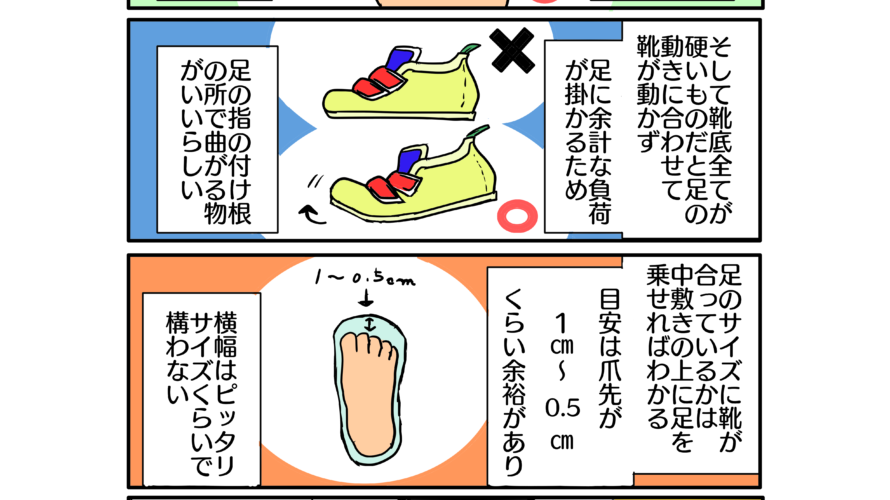 子どもの靴の選び方ってさ