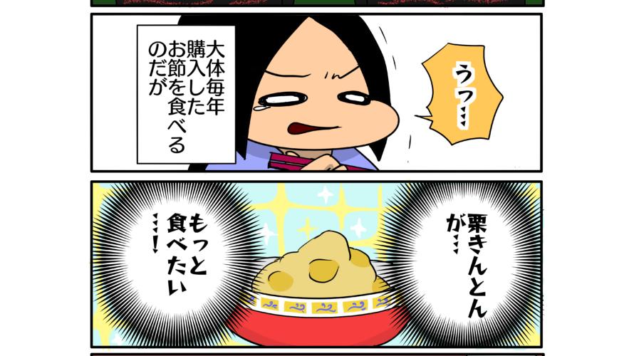 芋タコ南京好きやねん