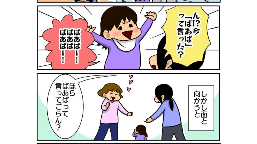 ねここど‐4コマ‐猫と子どもと夫と私‐育児マンガ-育児漫画‐きなこもち‐乳児‐赤ちゃん‐生後13ヶ月‐1歳2か月‐ばあばって言い始めたけど面と向かうと言えない‐一方その頃娘は