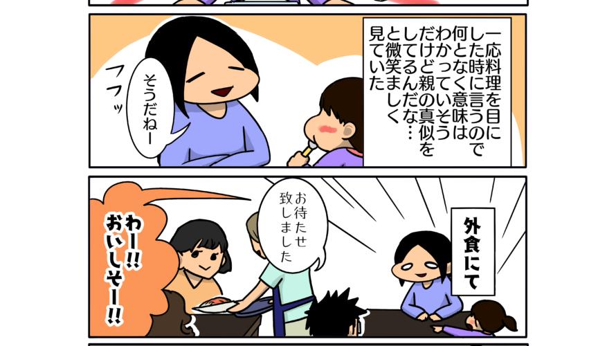 ねここど‐4コマ‐猫と子どもと夫と私‐育児マンガ-育児漫画‐きなこもち‐乳児‐赤ちゃん‐生後14ヶ月‐1歳2か月‐外食‐言葉の学習過程
