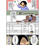 klc凍結胚盤胞移植判定日