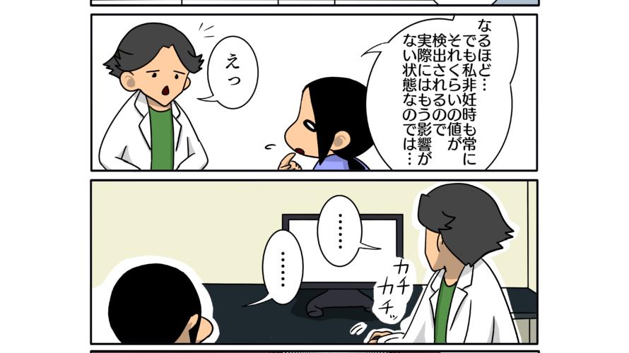 ねここど‐4コマ‐猫と子どもと夫と私‐育児マンガ-育児漫画‐きなこもち‐乳児‐赤ちゃん‐生後18ヶ月‐1歳6か月‐2019年9月‐流産手術後3回目の生理3日目KLC再初診‐恒例の血液検査‐検査の結果、今周期は延期‐えぇ…‐KLCではβ‐HCGが0.3以下で陰性‐そういう事も稀によくある!‐まぁいつものことなんだけどさ(KLC最初診②)